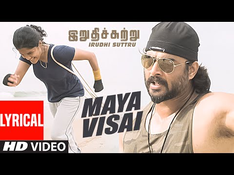 Maya Visai Lyrical Video Song ||