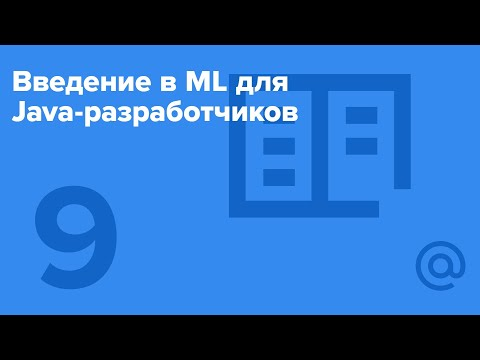 Введение в ML для Java-разработчиков #9 / Spark MLlib [Технострим]