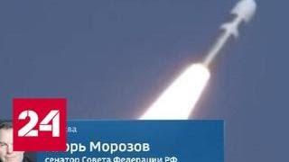Игорь Морозов: Вашингтон давно готовил для себя выход из Договора о РСМД - Россия 24