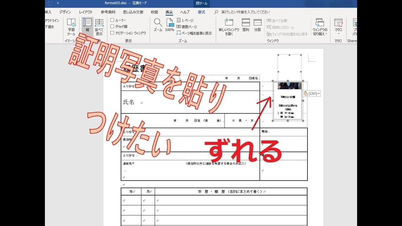 word pdf 変換 写真