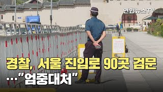 """경찰, 서울 진입로 90곳 검문…""""엄중대처&q…"""