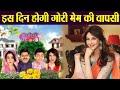 Bhabhi Ji Ghar Par Hai: Saumya Tandon sets to make come back on this Date | FilmiBeat