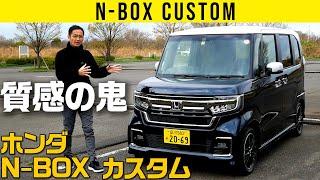 【最新N-BOX カスタム ターボ】悪魔のように使いやすい後席
