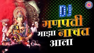 Presenting superhit ganpati songs   ganapati maza nachat dj song ganpatichi gani ganesh सुपरहिट गणपतीची गाणी che gane marathi ganapati...