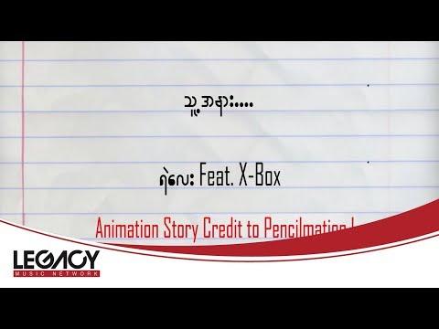 ရဲေလး,X-Box - သူ႔အနား (Ye Lay,X-Box - Thu A Nar) (Lyric Video)