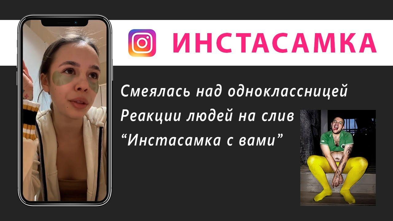 Даша Инстасамка о реакции людей на слив. Бывший шантажирует, что делать? Инстаграм истории