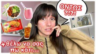 Τρώω με 5 ευρώ για 24 ώρες | Marianna Grfld