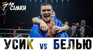 УСИК vs БЕЛЬЮ feat ЛОМАЧЕНКО/Oleksandr Usyk vs Tony Bellew