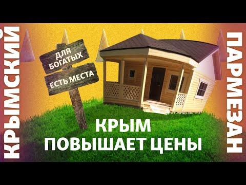 Крым повышает цены | Крымский.Пармезан
