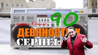 САМЫЙ ТАНЦЕВАЛЬНЫЙ ТРЕК СТИЛЕ 90х!!!