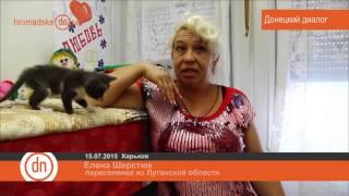 Судьба семьи Шерстюк . Как выживают люди с гемодиализом. Донецкий Диалог