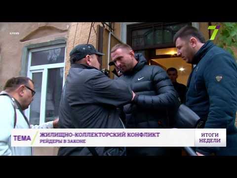 Новости 7 канал Одесса: Рейдеры в законе, или Как выстоять в жилищно-коллекторском конфликте