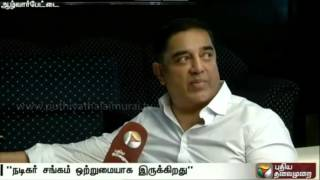 Kamal Hassan says,Voting is Public's Biggest Weapon