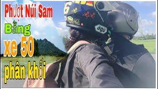 Thử Thách Phượt Núi Sam Bằng Xe 50 Phân Khối. Hành trình Bạc tiền của Sâu Tivi và người bạn bí ẩn