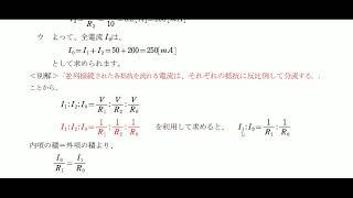 理論18-2 分流器の原理と計算