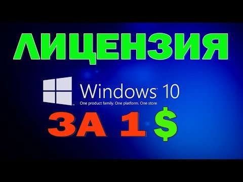 КАК КУПИТЬ КЛЮЧ НА Windows 10 Pro ЗА 1 💲