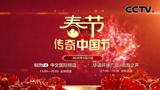 2020《传奇中国节·春节》 宣传片 | CCTV中文国际