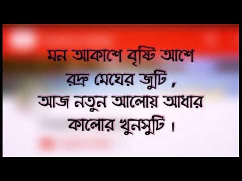 Chol Na Sujon Mile Dujon With Lyrics