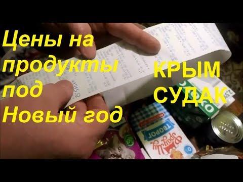 Крымские цены под Новый год. Судак, обзор цен на продукты 31.12.2018
