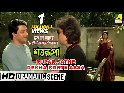Rupar Sathe Dekha Korte Aasa | Dramatic Scene | Ranjit Mullick