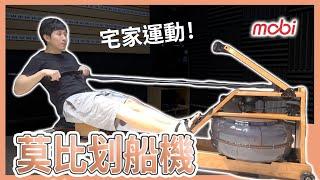 宅家運動!!! 開箱!! 莫比划船機 MOBI 疫情期間 只好買台划船機強迫自己運動健身 水阻式 HEAD可參考【LIFE】【UNBOXING】