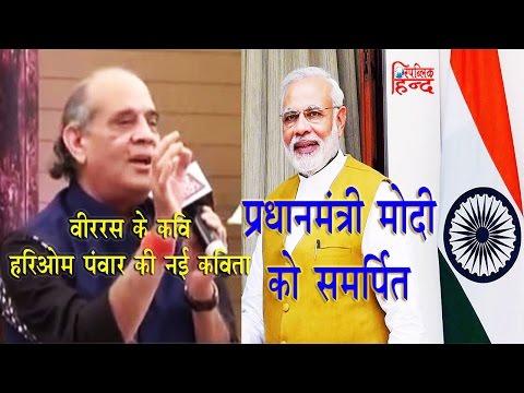 Hari Om Panwar new poem on PM Modi. हरिओम पंवार की प्रधानमंत्री मोदी को समर्पित कविता