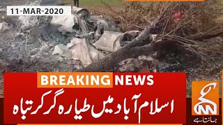 Plane crashes in Islamabad l 11 March 2020