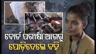 Miscreants Set Rayagada Girl Student's Books On Fire
