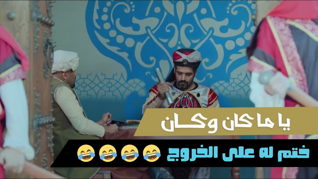 مسلسل ياما كان وكان | ختم له على الخروج🤣🤣🤣🤣 | رمضان 2021