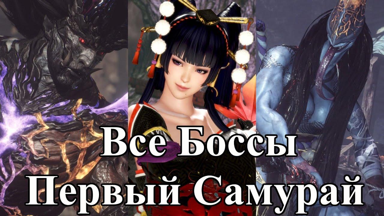 Все Боссы Nioh2: Первый Самурай от худшего к лучшему