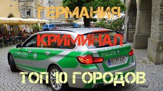 Смотреть видео Германия Криминал ТОП 10 городов Франкфурт vs. Москва преступность статистика онлайн