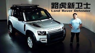 越野图腾归来 2019法兰克福抢先体验全新一代路虎卫士Land Rover Defender