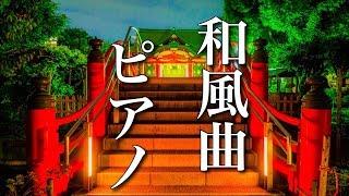 Beautiful and Painful Japanese Style Music【Healing Music】Traditional Japanese Music
