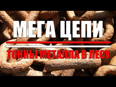 Мега цепи и тонны металла в лесу!!! Коп металлололма!
