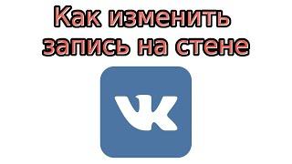 Как изменить запись В Контакте