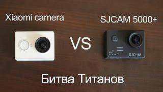 Xiaomi action camera VS SJCAM 5000+ ! Битва Титанов!
