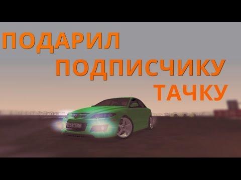 mta-sa-ccdplanet-server-2-#10-серия!-Подарил-подписчику-новую-тачку-и-дал-денег-на-тюнинг-и-штрафы!