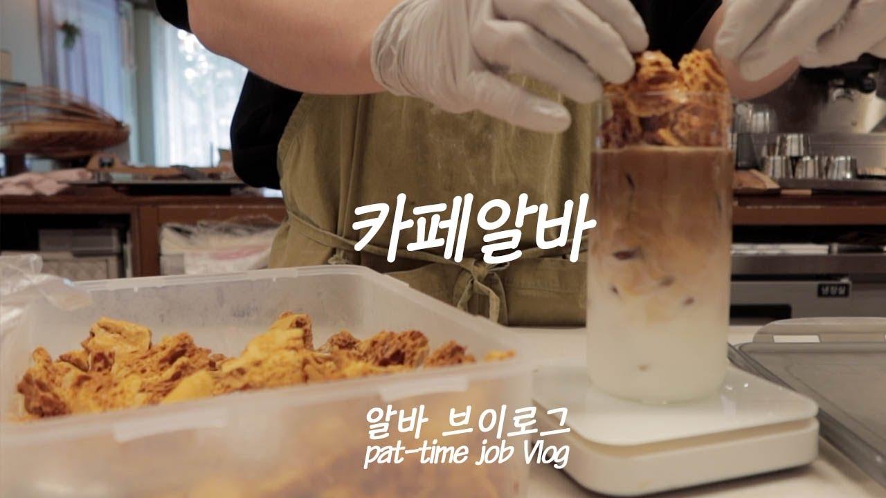 eng) 카페알바가 하는 일은? 쿠키도 만들고 러스크도 굽는 디저트카페 알바브이로그. 프리터족. cafevlog