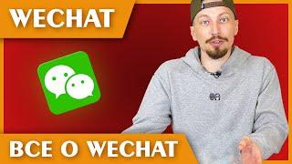 WeChat - Обзор на Русском / Крутые Функции и Возможности Вичат в 2019