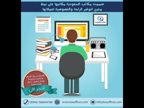 Offices for rent in Saudi Arabia In Jeddah - 00966566644788