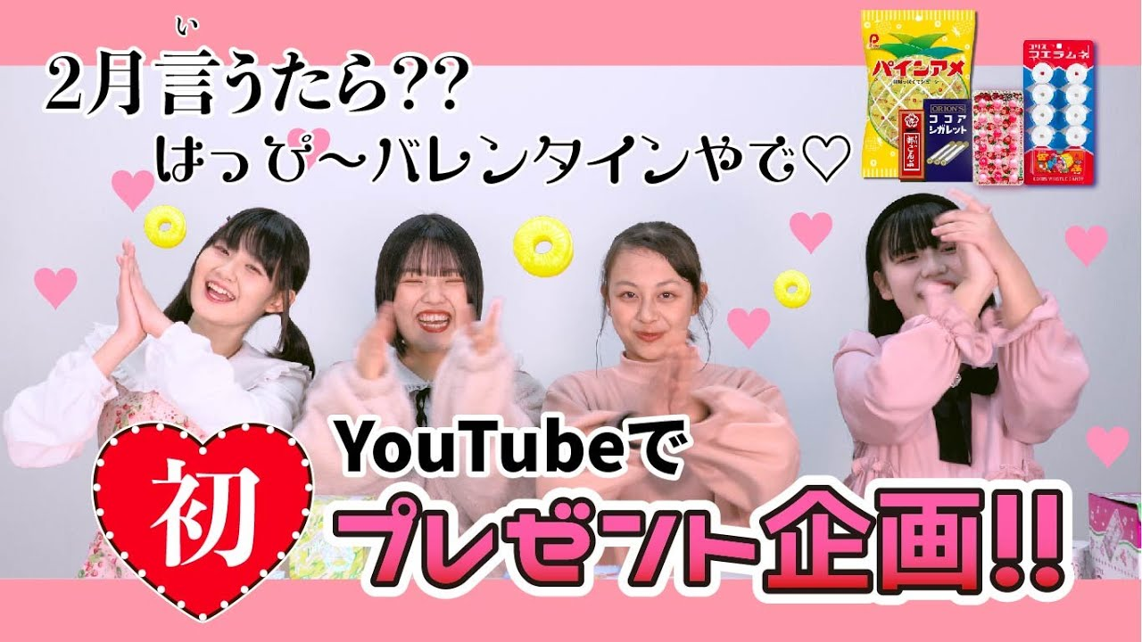【プレゼント企画】甘いお菓子いかがです??🥺バレンタインスペシャルプレゼント企画!!【da‐gashi☆】