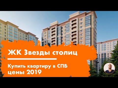 ЖК Звезды столиц - Купить квартиру в СПБ, цены 2019 - Застройщик ИНТЕРГРУПП