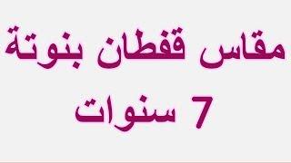 مقاس قفطان بنوتة سبع سنوات /الطول بالمضمة وبدونها/طريقة التفصيل