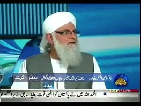 "COO PHC on PTV`s Program ""Pesh Raft"""