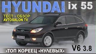 """Топ Кореец """"нулевых"""" Hyundai iX55 тест Avtosalon TV"""