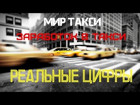 Подключение к РБТ такси - Работа водителем