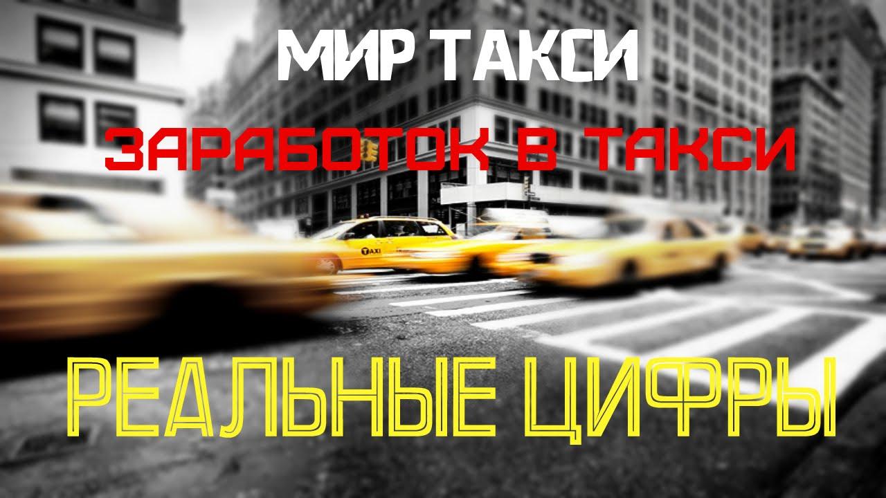 сколько зарабатывает водитель в москве