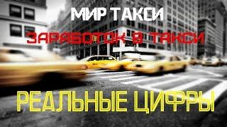 Уфа Яндекс такси. Месяц работы. Итоги.
