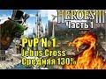 Герои III, PvP, Sir Troglodyte (Башня) против 3lander (Оплот), Jebus Cross, M, 130%, часть первая