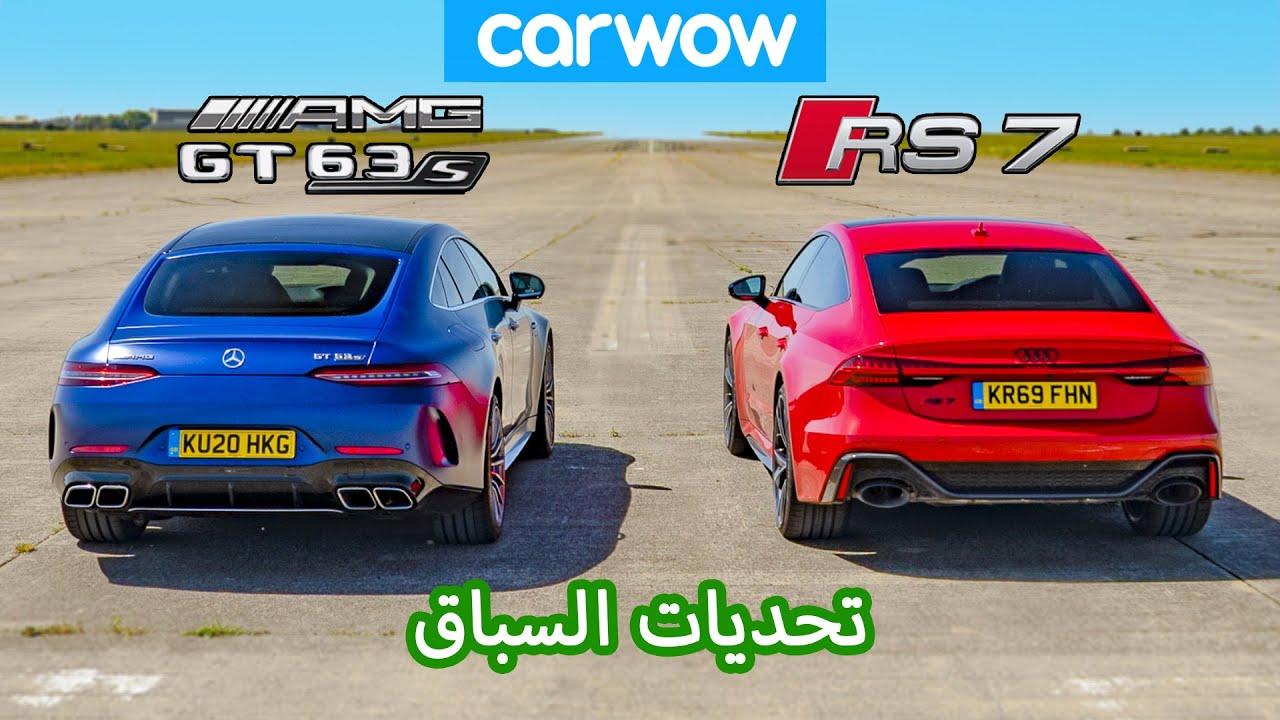 Audi RS7 vs AMG GT 63S 4-Door: تحديات السباق